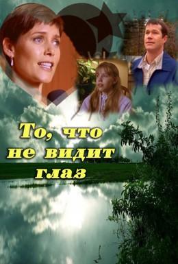 Постер фильма То, чего не видит глаз (2003)