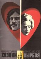 Хозяин Кырбоя (1979)