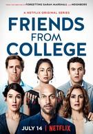 Друзья с колледжа (2017)