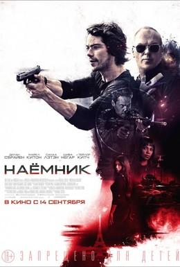 Постер фильма Наемник (2017)