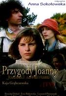 Приключения Иоанны (1996)