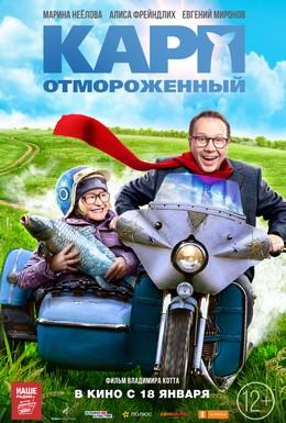 Постер фильма Карп отмороженный (2017)