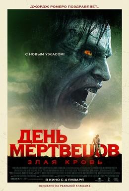 Постер фильма День мертвецов: Злая кровь (2018)