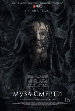 Постер фильма Муза смерти (2017)