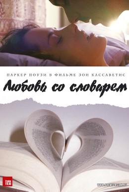 Постер фильма Любовь со словарем (2007)