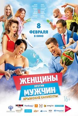 Постер фильма Женщины против мужчин: Крымские каникулы (2017)
