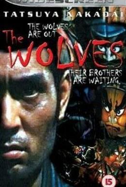 Постер фильма Волки (1996)