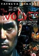 Волки (1996)