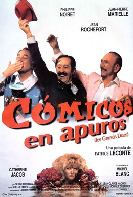 Постер фильма Большое турне (1996)
