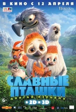 Постер фильма Славные пташки (2018)