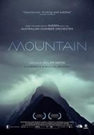 Горы (2017)