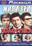 Жили три холостяка (1973)