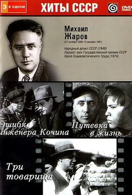 Постер фильма Три товарища (1935)