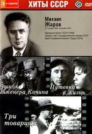 Три товарища (1935)