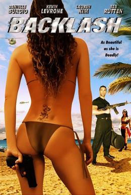 Постер фильма Смертельная погоня (2006)