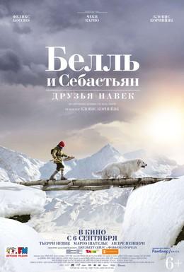 Постер фильма Белль и Себастьян: Друзья навек (2017)