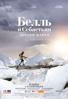 Белль и Себастьян: Друзья навек (2017)