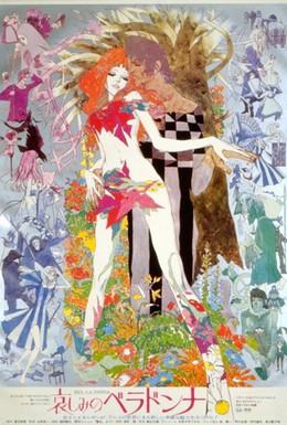 Постер фильма Печальная Белладонна (1973)