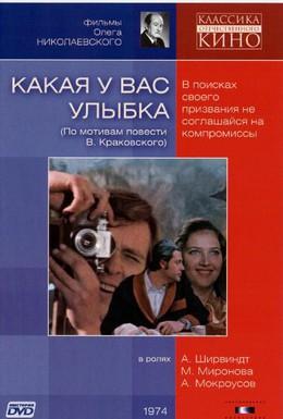 Постер фильма Какая у вас улыбка (1974)