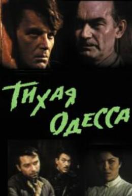 Постер фильма Тихая Одесса (1967)