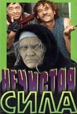 Постер фильма Нечистая сила (1989)