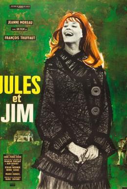 Постер фильма Жюль и Джим (1962)