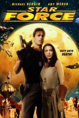 Постер фильма Космический спецназ (2000)