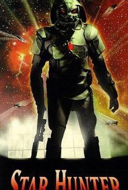 Постер фильма Звездный охотник (1996)