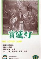 Лотосовая лампа (1965)