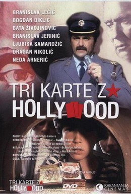 Постер фильма Три билета в Голливуд (1993)