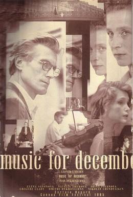 Постер фильма Музыка для декабря (1995)