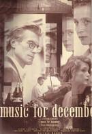 Музыка для декабря (1995)
