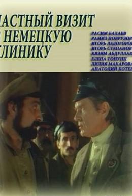 Постер фильма Частный визит в немецкую клинику (1988)
