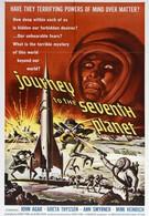 Путешествие к седьмой планете (1962)