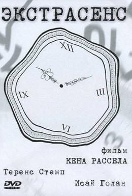 Постер фильма Экстрасенс (1996)