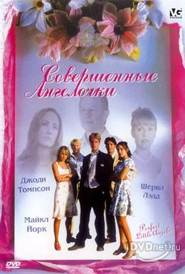 Постер фильма Совершенные ангелочки (1998)