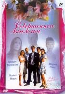 Совершенные ангелочки (1998)