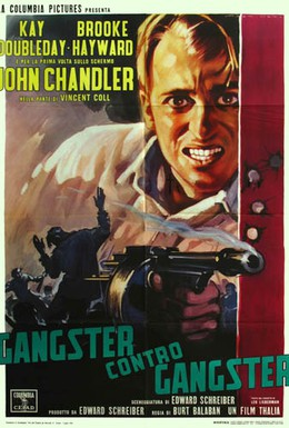 Постер фильма Бешеный пёс Колл (1961)