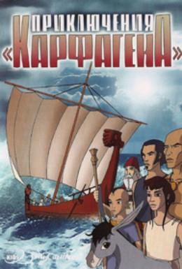 Постер фильма Новые приключения Карфагена (2005)