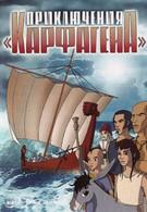 Новые приключения Карфагена (2005)