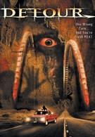 Шоссе в ад (2003)