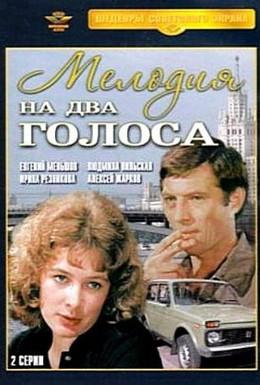 Постер фильма Мелодия на два голоса (1980)