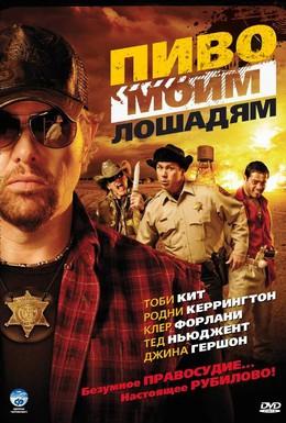 Постер фильма Пиво моим лошадям (2008)