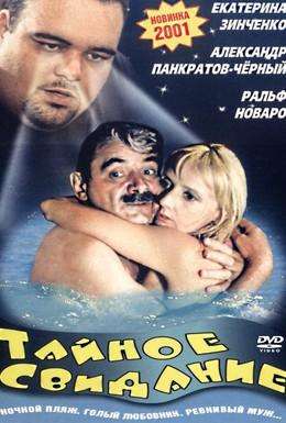 Постер фильма Тайное свидание (2001)