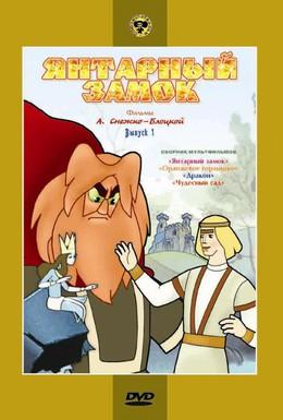 Постер фильма Янтарный замок (1959)