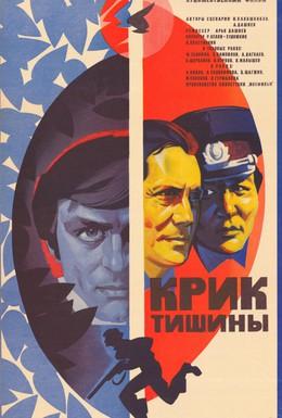 Постер фильма Крик тишины (1981)