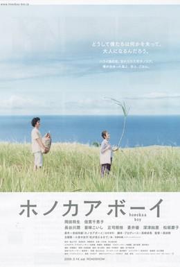 Постер фильма Хонока Бой (2009)