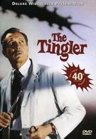 Тинглер (1959)