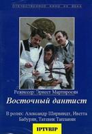 Восточный дантист (1982)