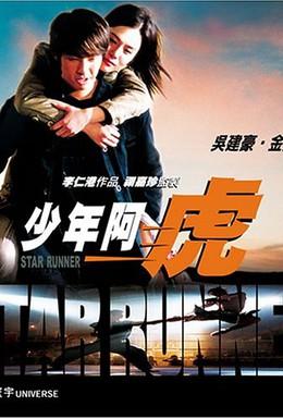 Постер фильма Звездный бегун (2003)